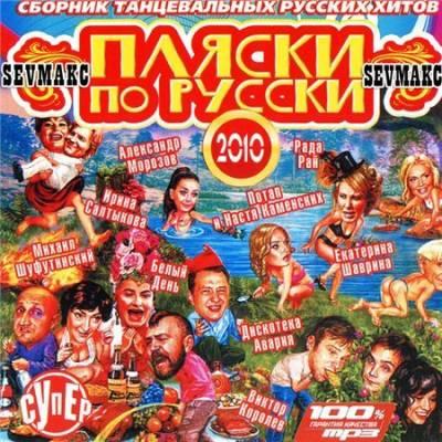 Русский сборник для юбилея